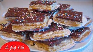 getlinkyoutube.com-حلوى الطبقات بالمربى| حلويات جزائرية|حلويات سهلة التحضير