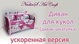 getlinkyoutube.com-Как сделать мебель для кукол своими руками. Диван (диван-шкатулка). Ускоренная версия видео