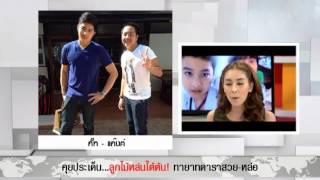 getlinkyoutube.com-ลูกหลานดาราสุดฮอต #สดใหม่ไทยแลนด์