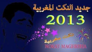 getlinkyoutube.com-جديد النكت المغربية | 2013 | jadid nokat almaghribia