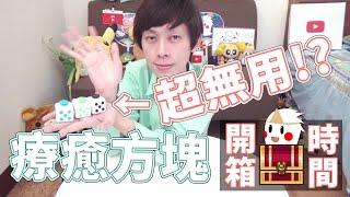 getlinkyoutube.com-手癢救星⁉【療癒方塊 Fidget Cube】鬼鬼開箱時間#16 (中文字幕)