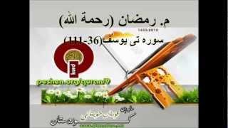 getlinkyoutube.com-mamosta Ramazan Sura yusuf 36-111 شيخ رمضان شكور- رحمة الله