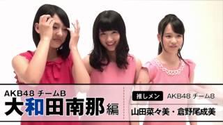 getlinkyoutube.com-AKB48 選抜総選挙ランクイン夢叶企画 向井地美音×大和田南那|FLASHスペシャル|光文社