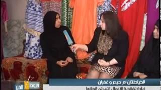 getlinkyoutube.com-الخياطتان ام حيدر وغفران من الحلة - خيوط الخير 13-3-2013