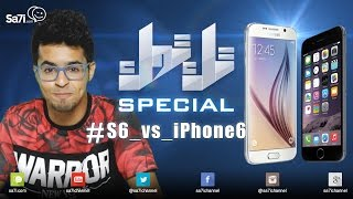 "#صاحي: ""تِك توك""- S6_VS_iPhone6  - Special#"