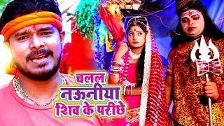 Pramod Premi Yadav नया काँवर गीत 2018 - चलल नउनिया शिव के परिछे - Bhojpuri Kanwar Song 2018