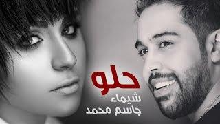 getlinkyoutube.com-شيماء و جاسم محمد - حلو ( برنامج تو الليل )