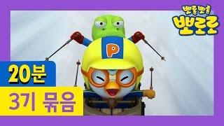 getlinkyoutube.com-[뽀로로 3기] 45회~48회 연속보기 (12/13)