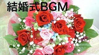 結婚式BGM いとしのエリーのピアノ曲です!新婦手紙、花束贈呈などに!