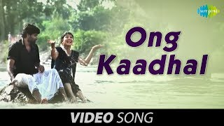 Sandiyar | Ong Kaadhal song | Snehan | Yatish Mahadev | Jagan, Kayal, Nayakam | HD Tamil Movies width=