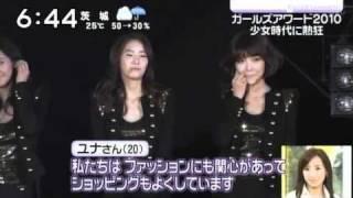 getlinkyoutube.com-[100918] Girls Award Japan News - SNSD CuT
