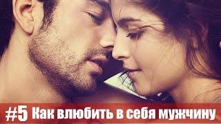getlinkyoutube.com-Как влюбить в себя мужчину! Техника влюбления!