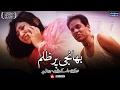 Bhanji Per Zulm   Meri Kahani Meri Zubani   SAMAA TV   10 Jan 2017