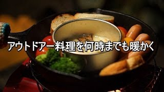 getlinkyoutube.com-アウトドアー料理を暖かく食べる工夫 Laborer to eat warm even what time the hot dishes