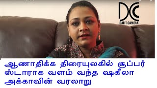 getlinkyoutube.com-Shakeela - About her Personal Life and her Autobiography