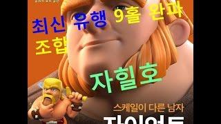 getlinkyoutube.com-Clash of Clans (COC) attack - 9홀 자힐호 완파조합 giant+healer+hog rider