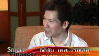 getlinkyoutube.com-ธุรกิจอสังหาของกิติชัย NATION CHANNEL, Feb.9th., 2011
