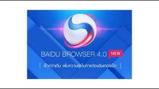 getlinkyoutube.com-สอนการใช้และวิธีดาวน์โหลด Baidu browser