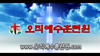 getlinkyoutube.com-[새벽설교] 고린도전서 13장 1-13절 / 2월 15일/곽노아 Only Jesus 365