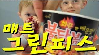 getlinkyoutube.com-미국 어린이들 불닭볶음면 도전합니다!!!!