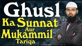 getlinkyoutube.com-Ghusl - Bathing Ka Sunnat Aur Mukammil Tariqa By Adv. Faiz Syed