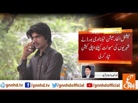 Wafaqi Mohtasib introduces mobile app