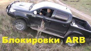 getlinkyoutube.com-Работа ARB блокировок на Тойота Hilux 3,0 л