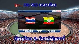 getlinkyoutube.com-PES 2016 บรรยายไทย (ทีมชาติไทย VS ทีมชาติเมียนมาร์)