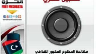 getlinkyoutube.com-مكالمة المقبور القذافي مع الطيب الصافي