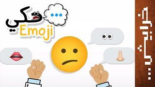 حكي Emoji# الحلقة الثانية:  جمانة وعمليات التجميل!