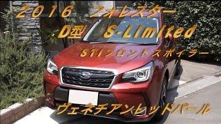 getlinkyoutube.com-2016 D型フォレスター S-Limited  ヴェネチアンレッドパール STI スバル