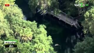 getlinkyoutube.com-จับตายจระเข้กัดนักท่องเที่ยวในสหรัฐฯ  | 22-10-58 | ครบข่าวดึก | ThairathTV