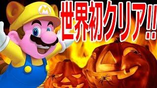 getlinkyoutube.com-ハロウィンの鬼畜ゾンビと鬼ごっこ!! - マリオメーカー 実況プレイ - Part8