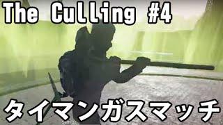 getlinkyoutube.com-The Culling 実況 #3 タイマンガスマッチ