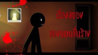 getlinkyoutube.com-Haunted Mansion 2014 - เรื่องสยองของแมนชั่นร้าง zbing z.