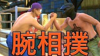 getlinkyoutube.com-【GTA5】アームレスリングやってみた結果!?オンライン  PDS