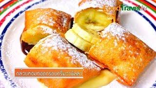 getlinkyoutube.com-กล้วยหอมทอดกรอบครีมวนิลา Crispy Banana