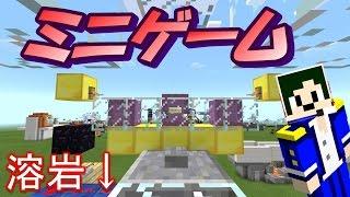 【Minecraft】PEでミニゲーム!シュルカースイッチで遊ぼう!【へぼてっく】
