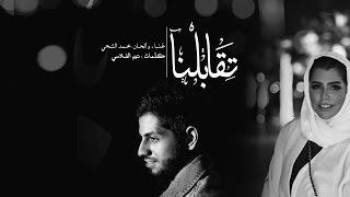 تقابلنا - محمد الشحي   كلمات تيم الفلاسي (Music Video )
