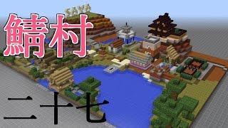 getlinkyoutube.com-Minecraft まぐにぃさんのサーバーでマルチ!二十七回目