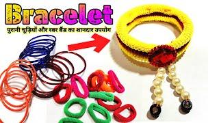 चूड़ी/रबर से ब्रेसलेट बनाना | Purani Chudiyan Ka Use | Bracelet Banane Ka Tarika | Craft For Girls