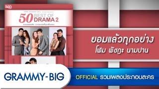 getlinkyoutube.com-รวมเพลงดัง จากหลากหลายละครที่คุณชื่นชอบ - MP3 50 Best Of Drama 2 [GRAMMY BIG]