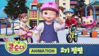 getlinkyoutube.com-엉뚱발랄 콩순이와 친구들 2기 전편 풀영상