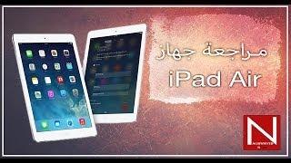 مراجعة الآيباد إير || iPad Air Review