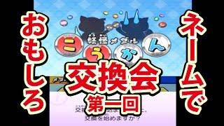 getlinkyoutube.com-【妖怪ウォッチバスターズ 赤猫団/白犬隊】3DS おもしろ 交換会