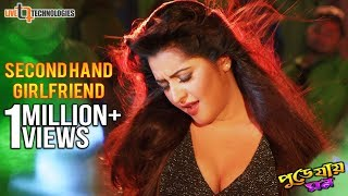 getlinkyoutube.com-SECOND HAND GIRLFRIEND (ITEM SONG) | PORIMONI & SYMON | PUREY JAY MON (2015) | RUMA & PULOK