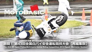 getlinkyoutube.com-【60p リマスター版】激闘! 第43回全国白バイ安全運転競技大会 [60p Remaster] All Japan Police Motorcycle Competition 2012 Digest