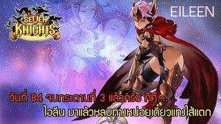 getlinkyoutube.com-Seven Knights : วันที่ 84 จบกระดานที่ 3 แล้ว ไอลีนมาแล้วครัช