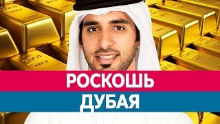 getlinkyoutube.com-Жизнь шейхов. Как живут в Дубае?