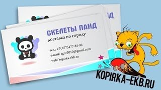 getlinkyoutube.com-Как сделать визитку в CorelDraw? | Видеоуроки kopirka-ekb.ru